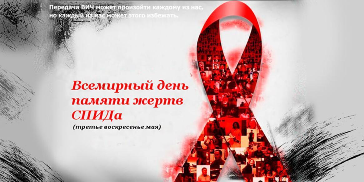 Всемирный день памяти умерших от СПИДа. «Я знаю. Я действую. Я живу!»