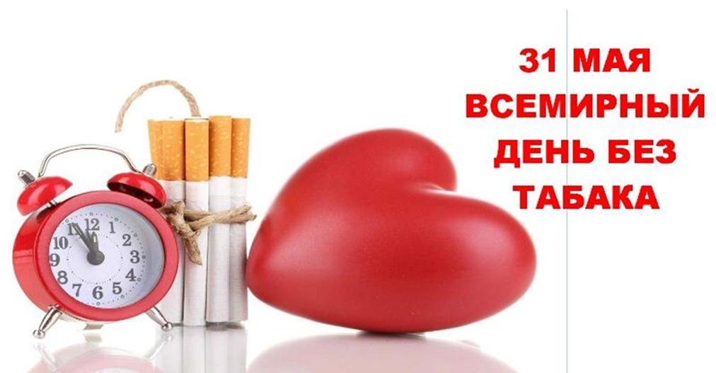 Всемирный день без табака открытка, день рождение девочке